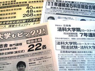 risshisha-paper.jpg