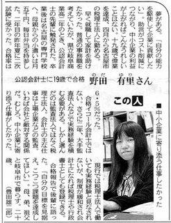 tokyo-np-20121024.jpg